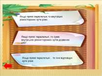 Якщо прямі паралельні,то внутрішні різносторонні кути рівні. Якщо прямі парал...