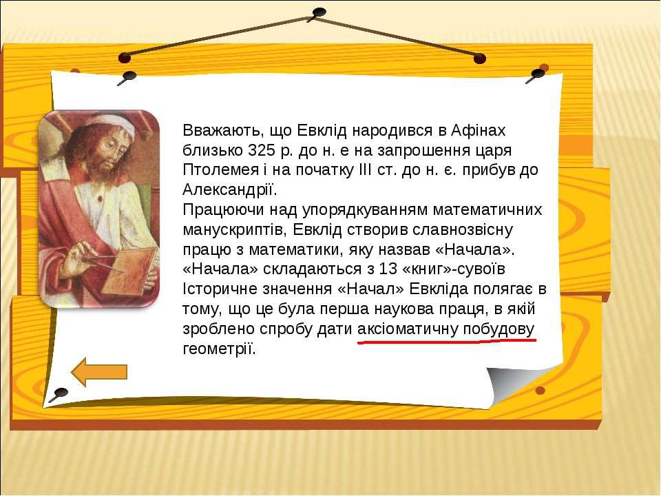 Вважають, що Евклід народився в Афінах близько 325 р. до н. е на запрошення ц...