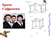 Брати Сафронови 3 см 2 см 4 см 4 см 2 см 3 см V = V = V =( а · в) · с