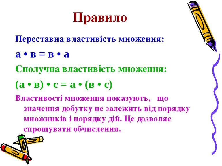 Правило Переставна властивість множення: а • в = в • а Сполучна властивість м...