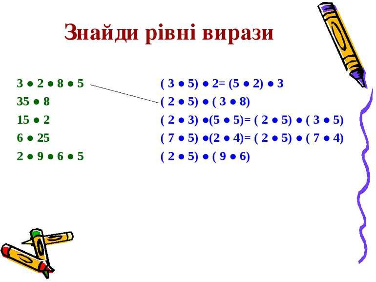 Знайди рівні вирази 3 ● 2 ● 8 ● 5 35 ● 8 15 ● 2 6 ● 25 2 ● 9 ● 6 ● 5 ( 3 ● 5)...