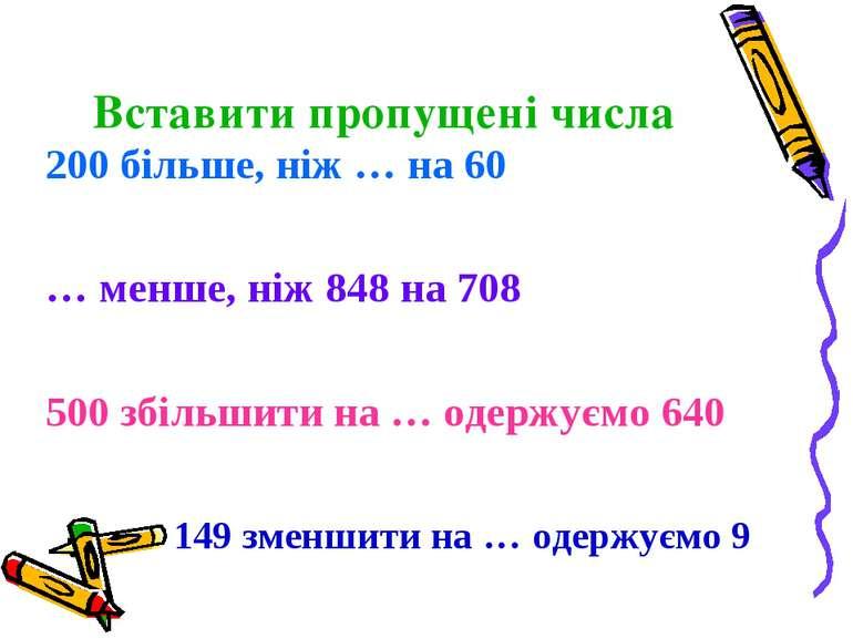 Вставити пропущені числа 200 більше, ніж … на 60 … менше, ніж 848 на 708 500 ...