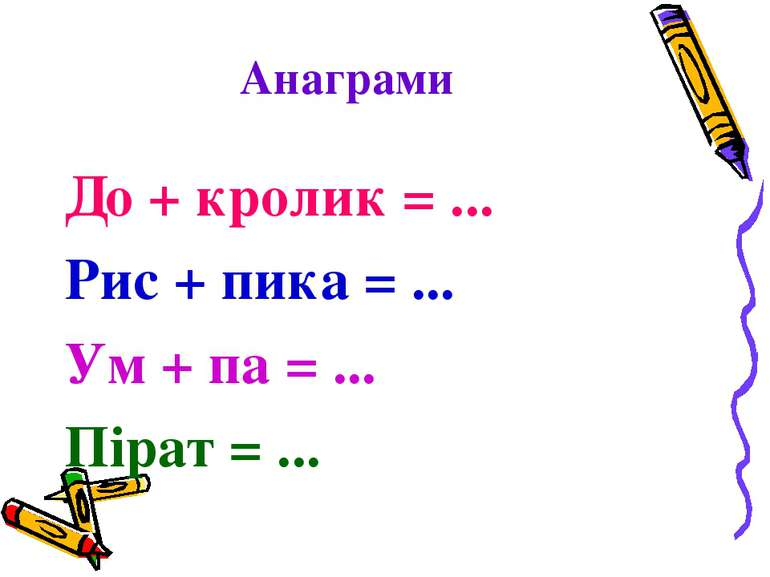 Анаграми До + кролик = ... Рис + пика = ... Ум + па = ... Пірат = ...