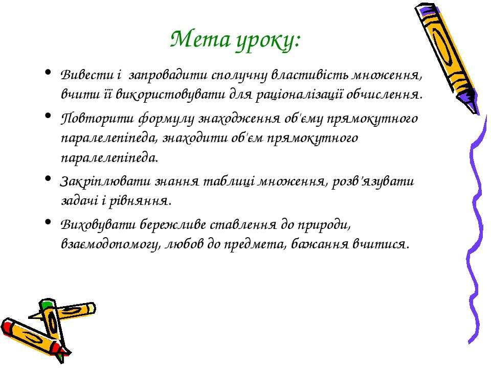 Мета уроку: Вивести і запровадити сполучну властивість множення, вчити її вик...