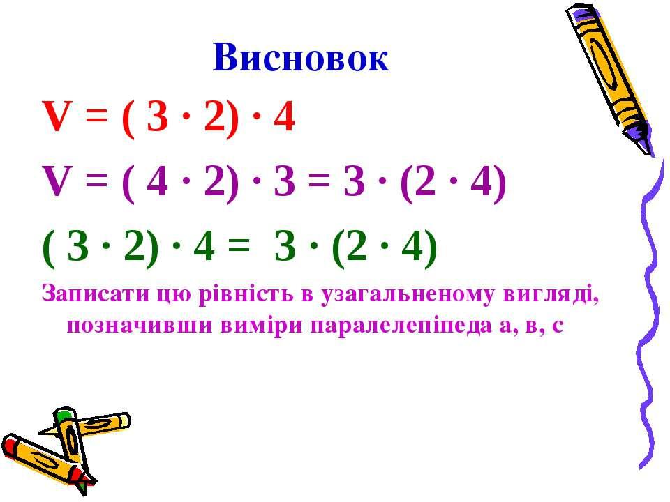 Висновок V = ( 3 · 2) · 4 V = ( 4 · 2) · 3 = 3 · (2 · 4) ( 3 · 2) · 4 = 3 · (...