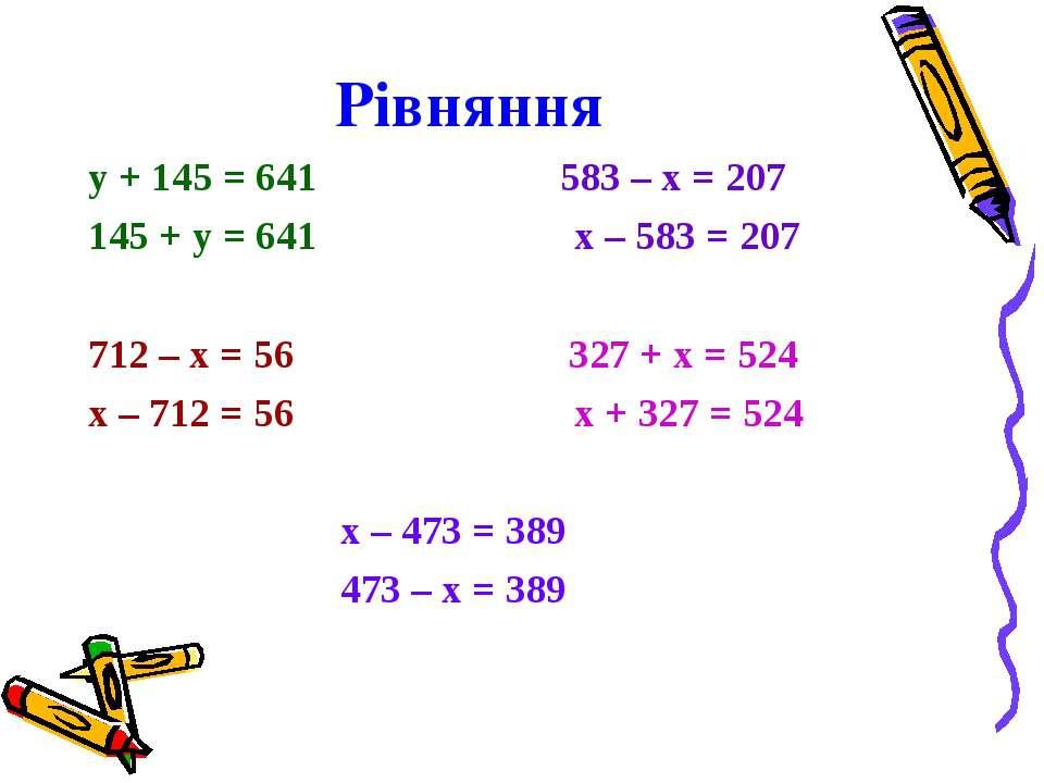Рівняння у + 145 = 641 145 + у = 641 712 – х = 56 х – 712 = 56 х – 473 = 389 ...