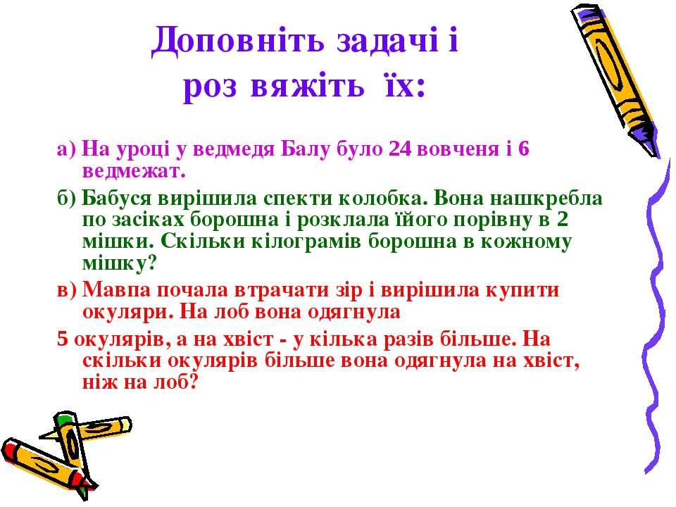 Доповніть задачі і роз΄вяжіть їх: а) На уроці у ведмедя Балу було 24 вовченя ...
