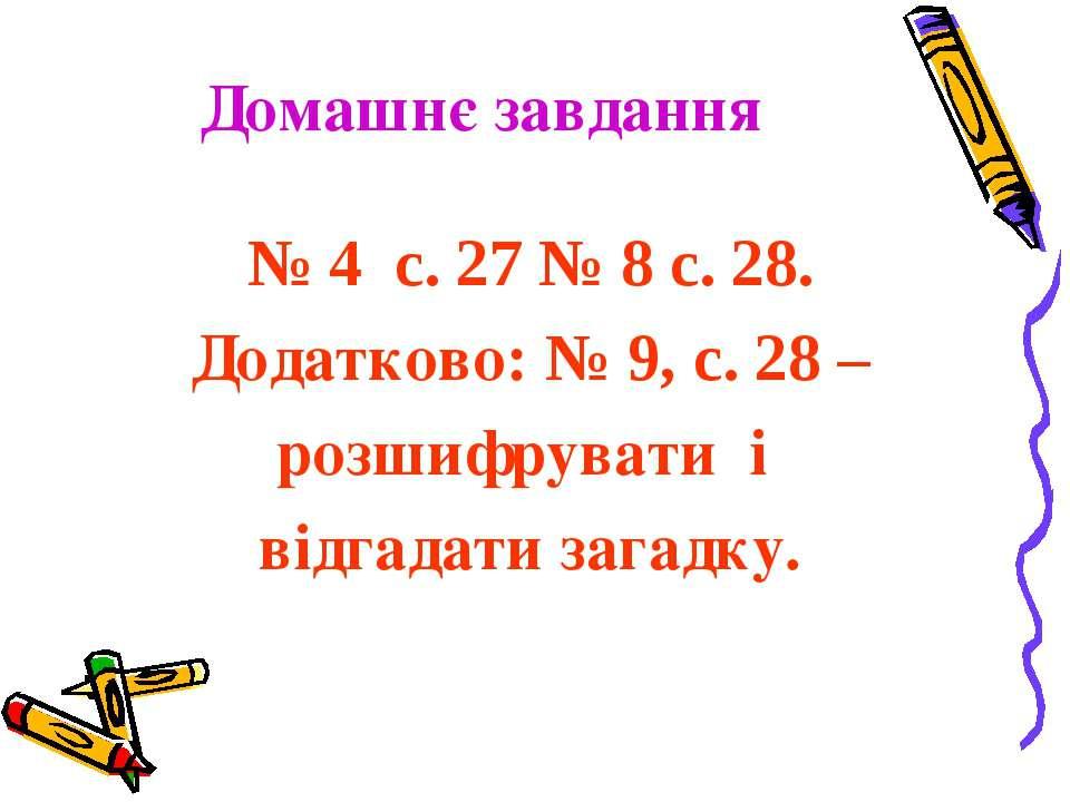 Домашнє завдання № 4 с. 27 № 8 с. 28. Додатково: № 9, с. 28 – розшифрувати і ...