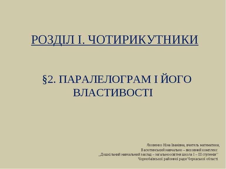 §2. ПАРАЛЕЛОГРАМ І ЙОГО ВЛАСТИВОСТІ РОЗДІЛ I. ЧОТИРИКУТНИКИ Яковенко Ніна Іва...