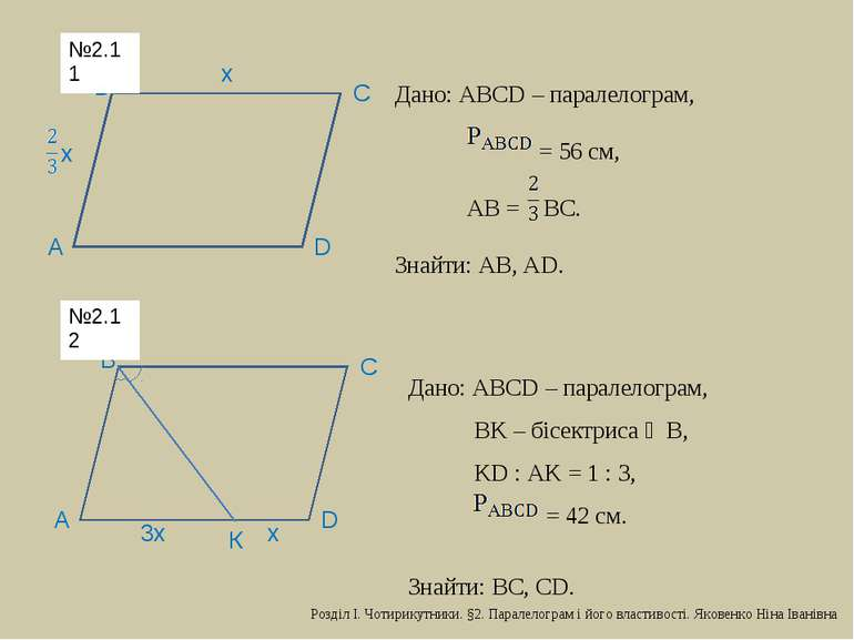 D С В А х х Дано: АВСD – паралелограм, = 56 см, АВ = ВС. Знайти: АВ, АD. D С ...