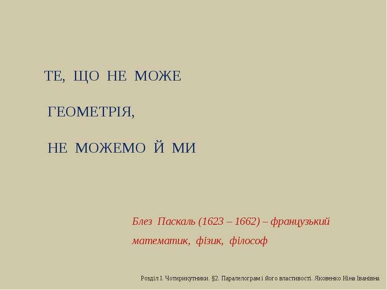 Розділ І. Чотирикутники. §2. Паралелограм і його властивості. Яковенко Ніна І...