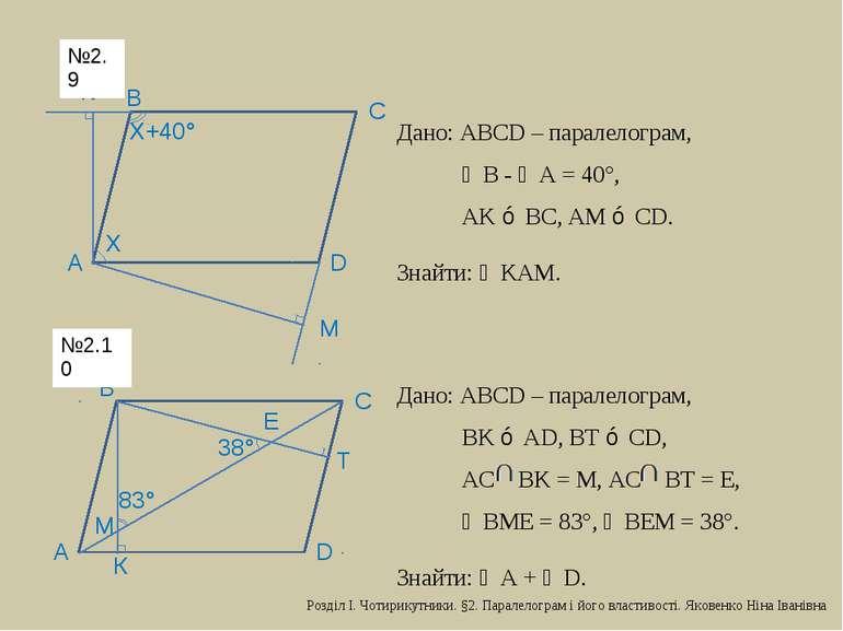 D С В М А К Х+40° Х Дано: АВСD – паралелограм, ∠В - ∠А = 40°, АK ⊥ ВС, АМ ⊥ С...