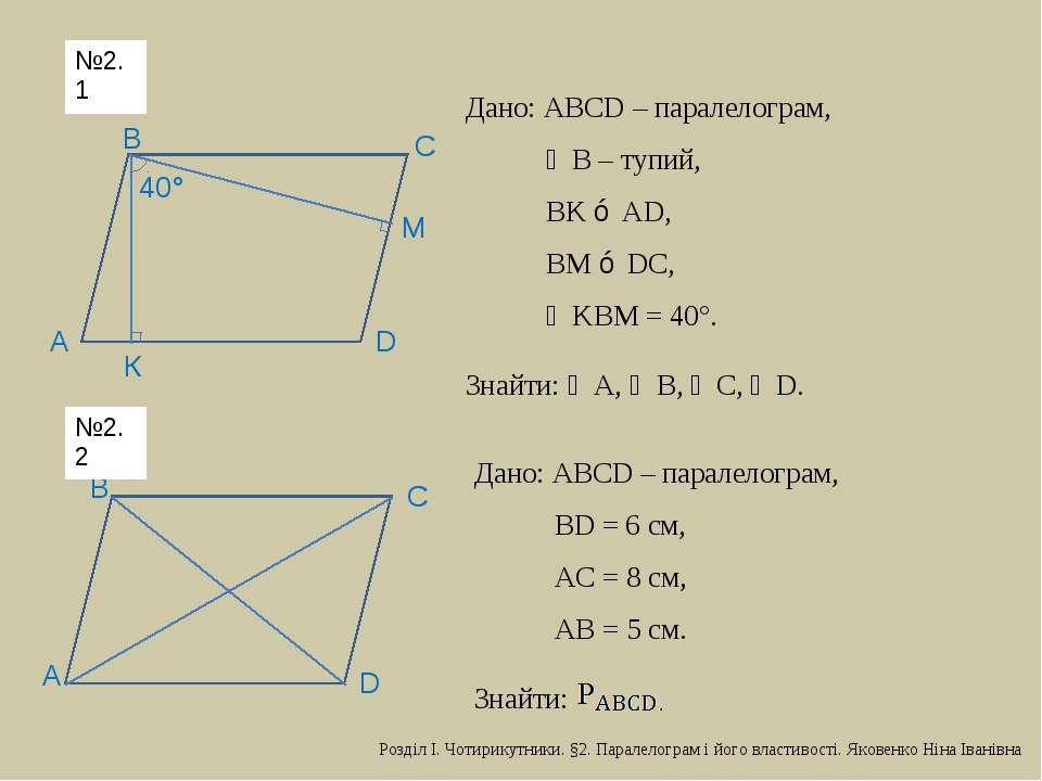 А В С D М К 40° Дано: АВСD – паралелограм, ∠В – тупий, ВK ⊥ АD, ВМ ⊥ DС, ∠KВМ...