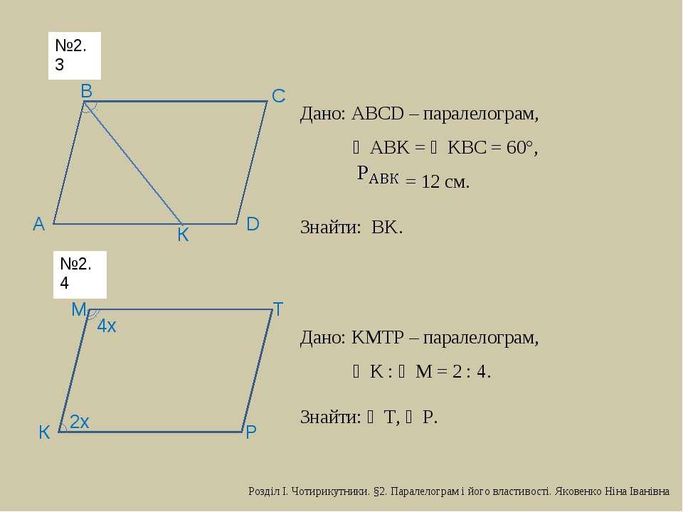 А В С D К Дано: АВСD – паралелограм, ∠АВK = ∠KВС = 60°, = 12 см. Знайти: ВK. ...