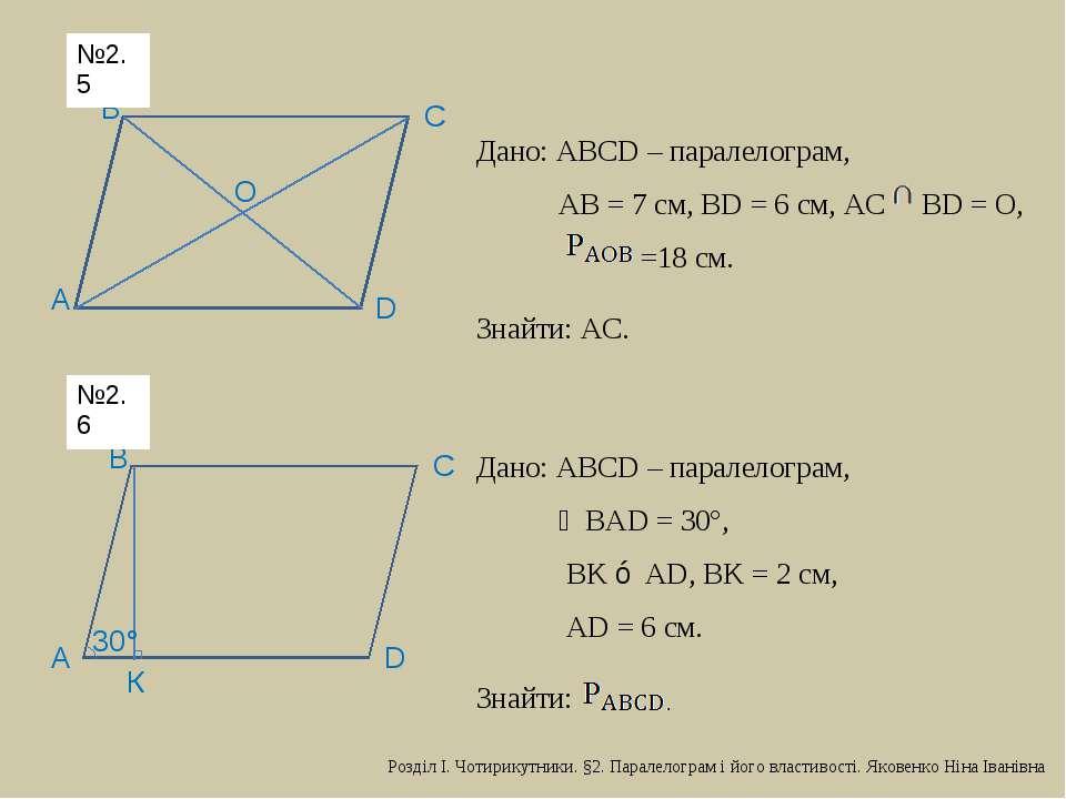 D С В А О Дано: АВСD – паралелограм, АВ = 7 см, ВD = 6 см, АС BD = O, =18 см....