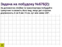Задача на побудову №676(2): За допомогою лінійки та транспортира побудуйте тр...
