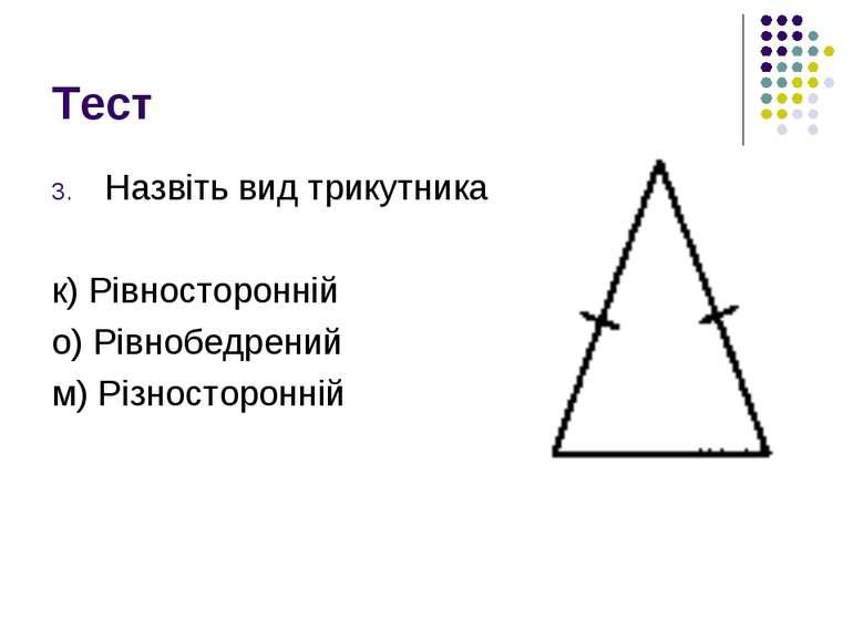 Тест Назвіть вид трикутника к) Рівносторонній о) Рівнобедрений м) Різносторонній