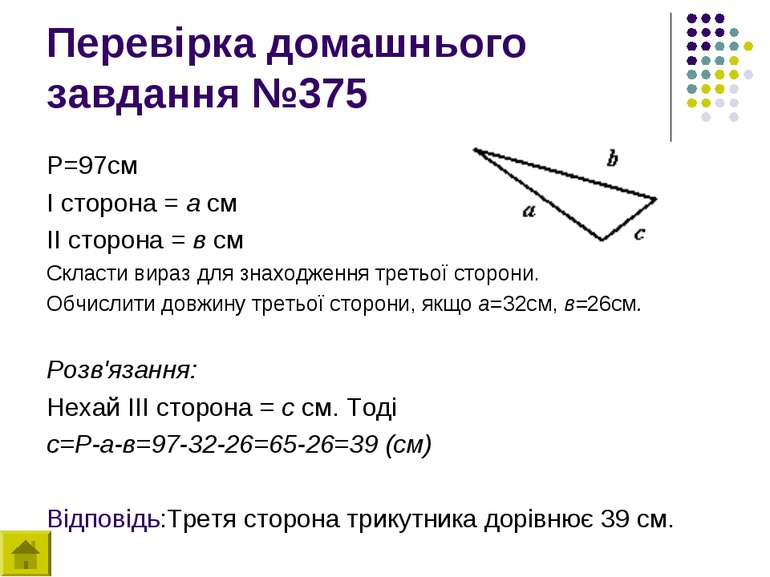 Перевірка домашнього завдання №375 Р=97см І сторона = а см ІІ сторона = в см ...