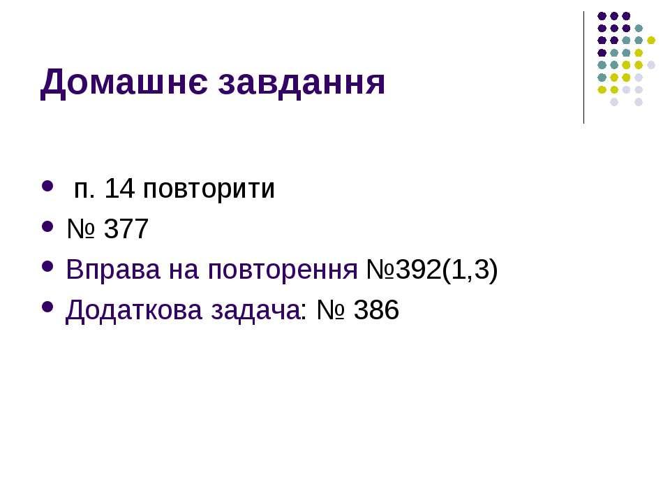 Домашнє завдання п. 14 повторити № 377 Вправа на повторення №392(1,3) Додатко...