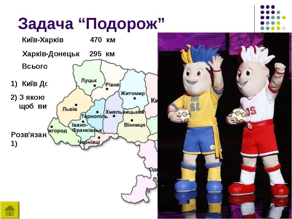 Київ-Харків 470 км Всього проїде 1485 км Київ Донецьк - ? Км 2) З якою швидкі...