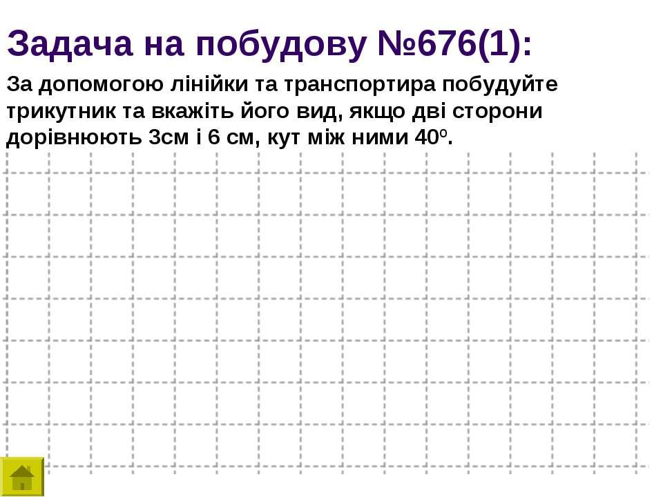 Задача на побудову №676(1): За допомогою лінійки та транспортира побудуйте тр...