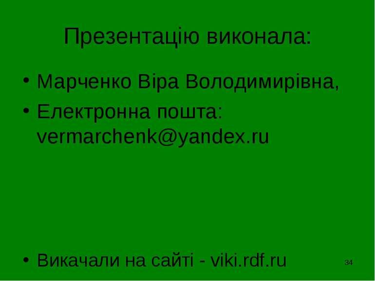 * Презентацію виконала: Марченко Віра Володимирівна, Електронна пошта: vermar...