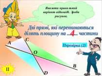 Вказати правильний варіант відповіді. Зроби рисунок. Перевірка (2) В II С D А О