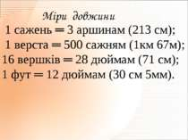 1 сажень ═ 3 аршинам (213 см); 1 верста ═ 500 сажням (1км 67м); 16 вершків ═ ...