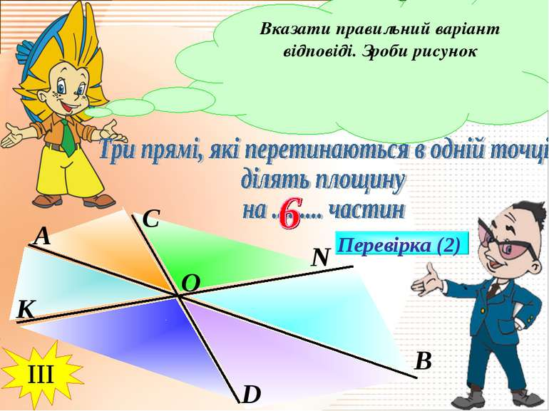 Вказати правильний варіант відповіді. Зроби рисунок Перевірка (2) В III А С N...
