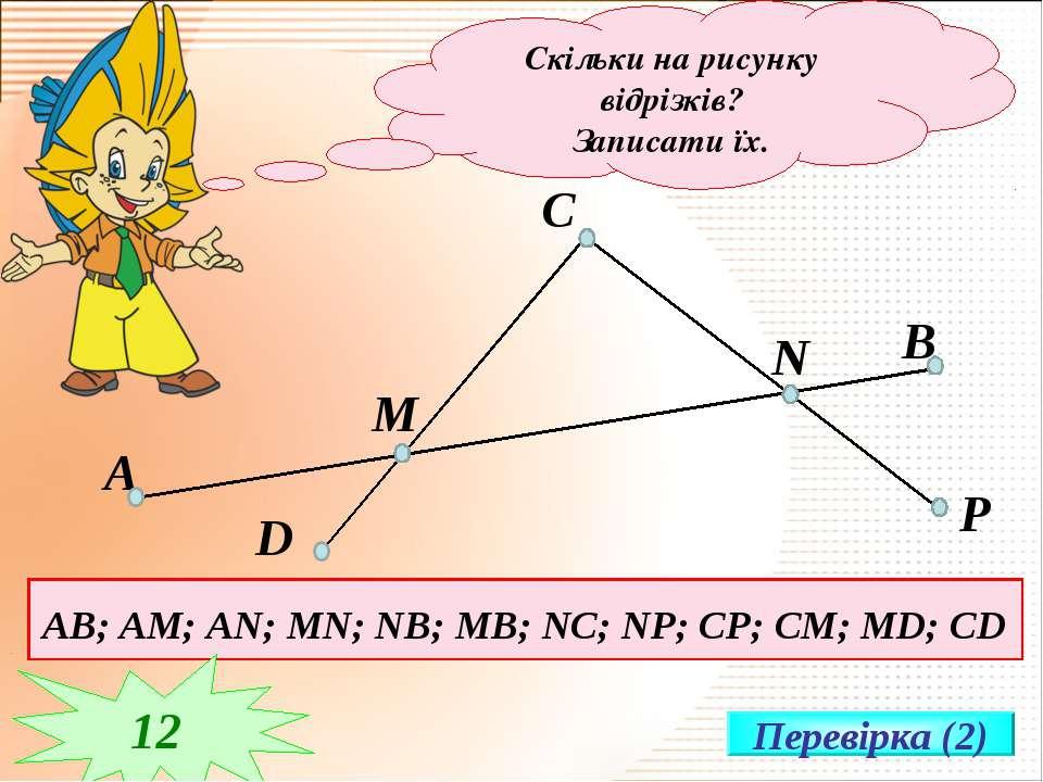 Скільки на рисунку відрізків? Записати їх. Перевірка (2) AB; АМ; АN; MN; NB; ...