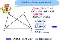О DО = ВО, АО = СО, (за ІІІ ознакою) Доведіть рівність трикутників :