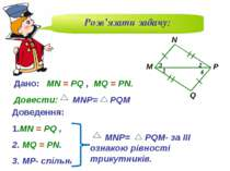 Q M N P 1 2 3 4 Дано: MN = PQ , MQ = PN. Довести: MNP= PQM Розв'язати задачу:...