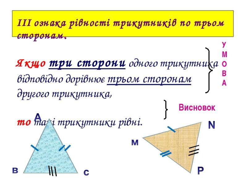III ознака рівності трикутників по трьом сторонам. Якщо три сторони одного тр...