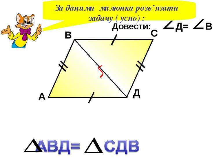 А В С Д За даними малюнка розв'язати задачу ( усно) :