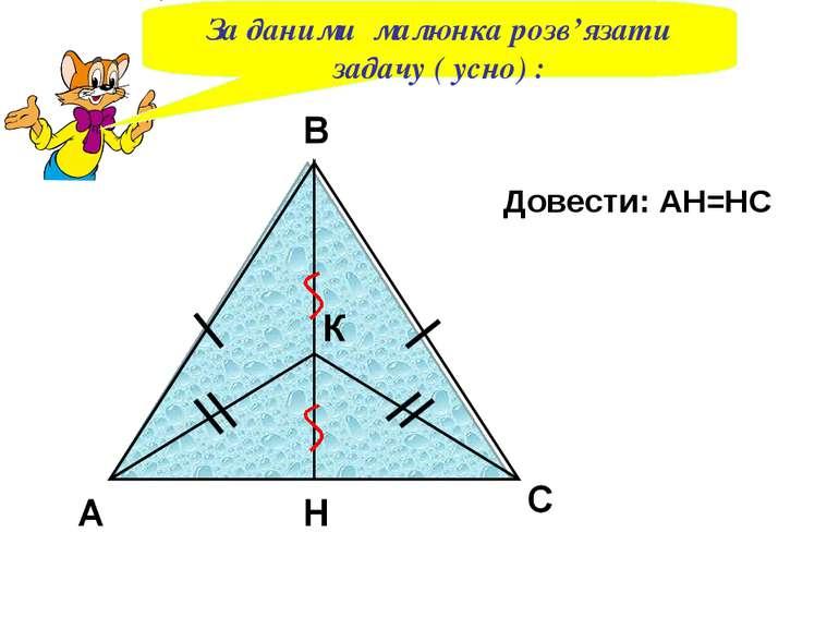 Довести: АН=НС За даними малюнка розв'язати задачу ( усно) :