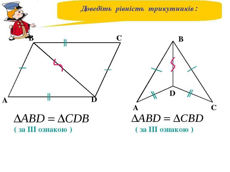 ( за ІІІ ознакою ) Доведіть рівність трикутників :