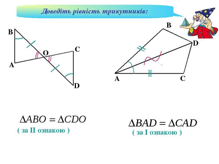 Доведіть рівність трикутників: