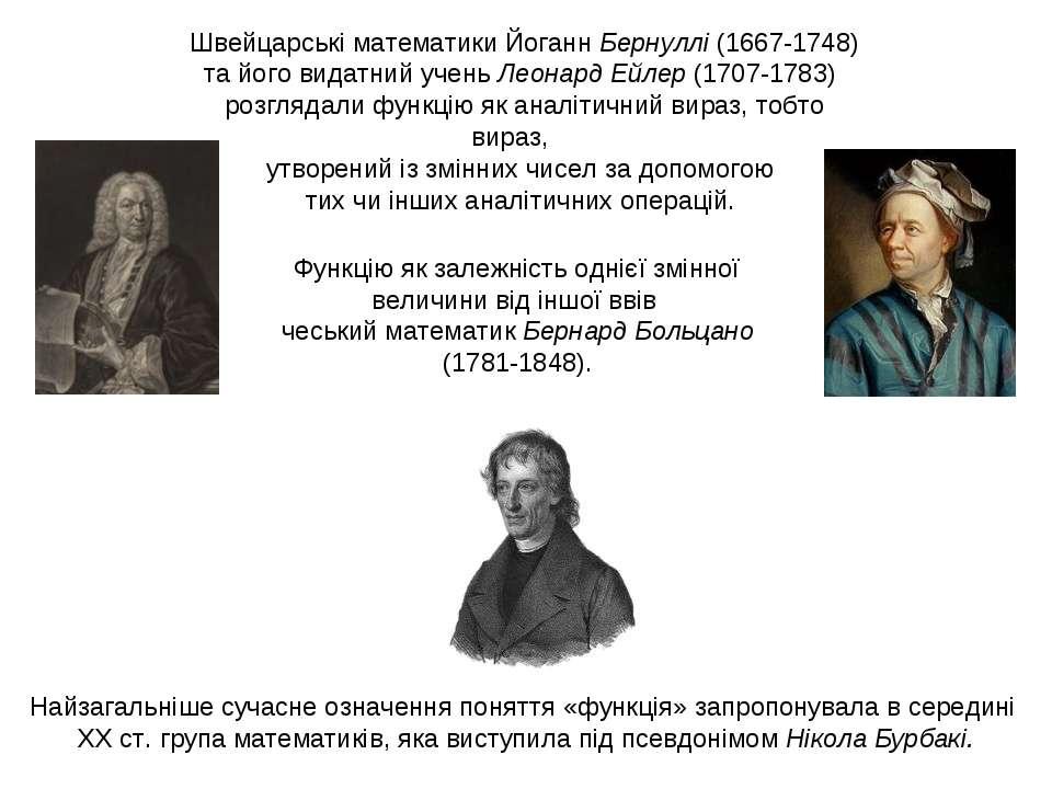 Швейцарські математики Йоганн Бернуллі (1667-1748) та його видатний учень Лео...