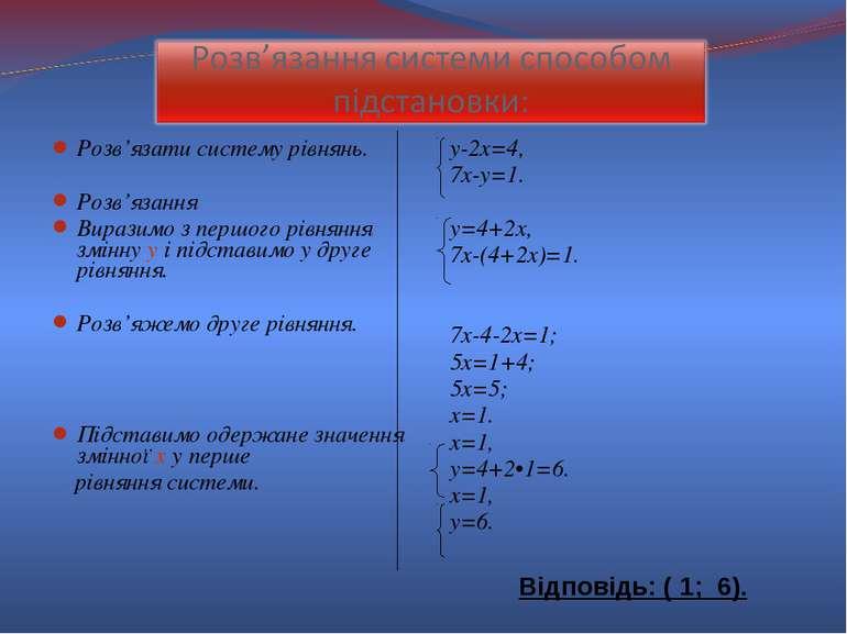Розв'язати систему рівнянь. Розв'язання Виразимо з першого рівняння змінну у ...