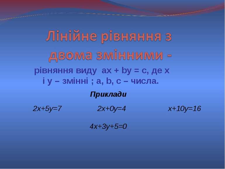 рівняння виду ax + by = c, де x і y – змінні ; a, b, c – числа. 2х+5у=7 2х+0у...