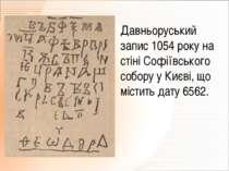 Давньоруський запис 1054 року на стіні Софіївського собору у Києві, що містит...