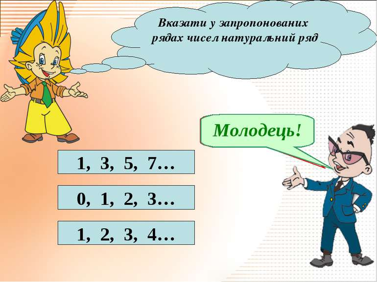Вказати у запропонованих рядах чисел натуральний ряд 1, 3, 5, 7… 0, 1, 2, 3… ...