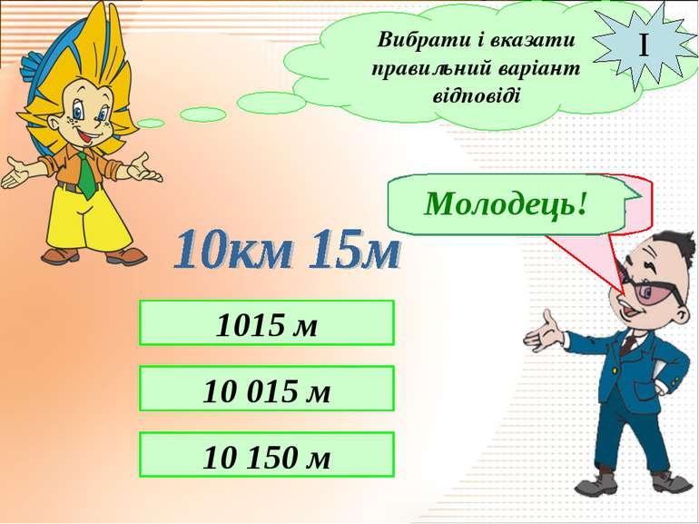 Вибрати і вказати правильний варіант відповіді I 1015 м 10 015 м 10 150 м Неп...