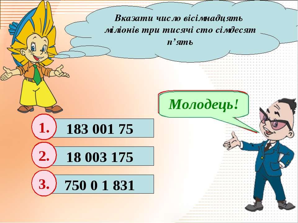 Вказати число вісімнадцять міліонів три тисячі сто сімдесят п'ять 183 001 75 ...