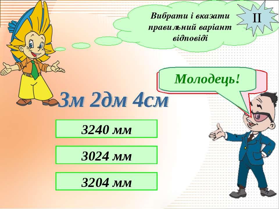 Вибрати і вказати правильний варіант відповіді 3240 мм 3024 мм 3204 мм Неправ...