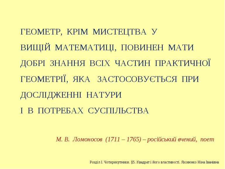 ГЕОМЕТР, КРІМ МИСТЕЦТВА У ВИЩІЙ МАТЕМАТИЦІ, ПОВИНЕН МАТИ ДОБРІ ЗНАННЯ ВСІХ ЧА...