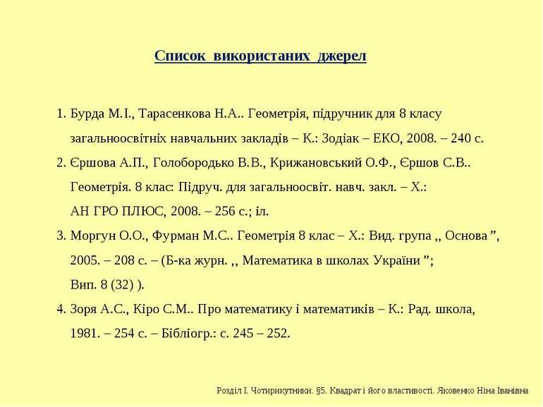 Розділ І. Чотирикутники. §5. Квадрат і його властивості. Яковенко Ніна Іванів...