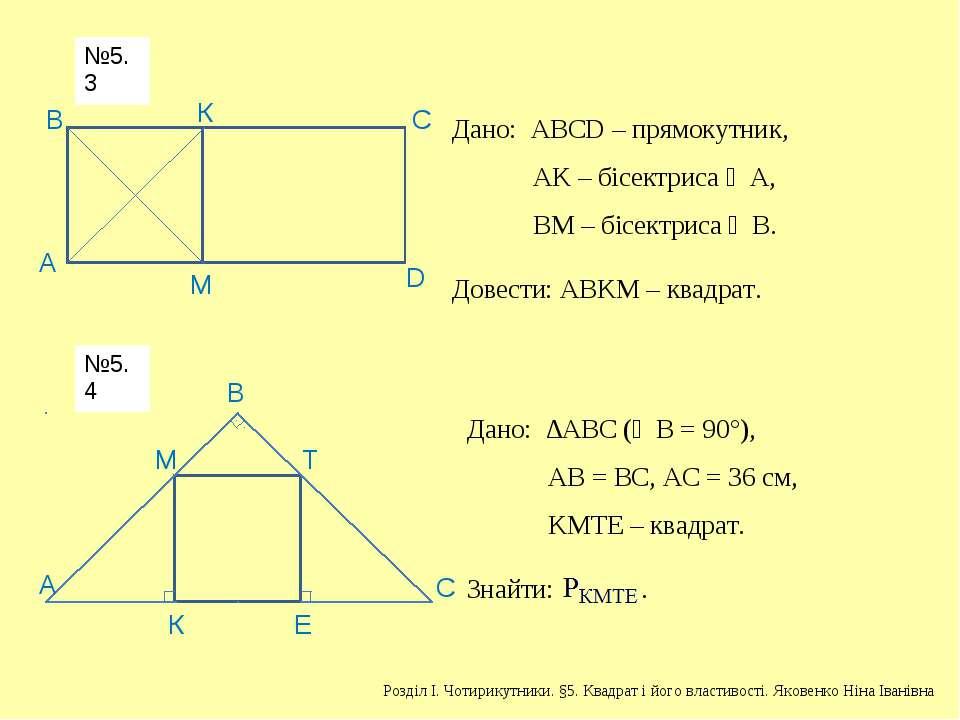 А В К М С D Дано: АВСD – прямокутник, АK – бісектриса ∠А, ВМ – бісектриса ∠В....
