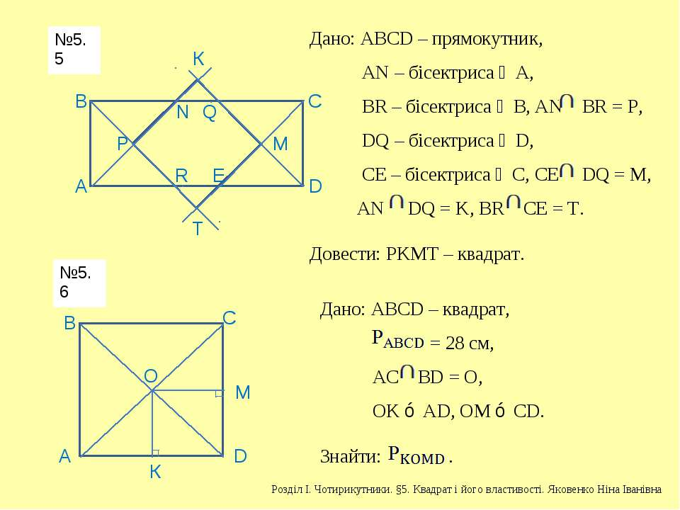 А В К Т С D Р М N Q R E Дано: АВСD – прямокутник, АN – бісектриса ∠А, BR – бі...
