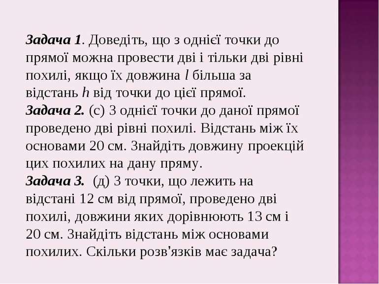 Задача 1. Доведіть, що з однієї точки до прямої можна провести дві і тільки д...